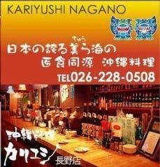 沖縄料理 カリユシ 長野店