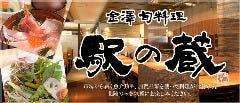 八兆屋 駅の蔵 富山駅店