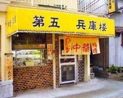 第五兵庫楼 西灘店