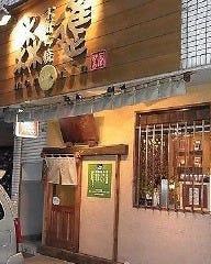もりしん 井堀店