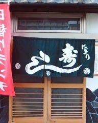 (有)寿司よし