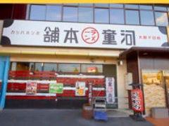 河童ラーメン本舗 橿原店の画像