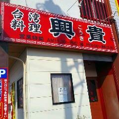 富士 中華 台湾料理 興貴