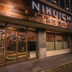 薬院焼肉 NIKUICHI