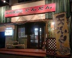 和食居酒屋どんどん の画像