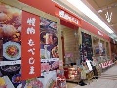 焼肉なべしま イオン香椎浜店