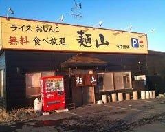 麺山 八戸長苗代店