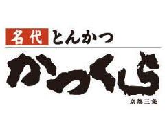 名代とんかつ かつくら 東戸塚店