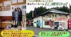 軽食喫茶 東山