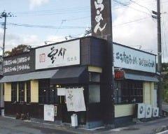 宝介 花巻店