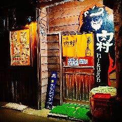 酒場肉村nikuson