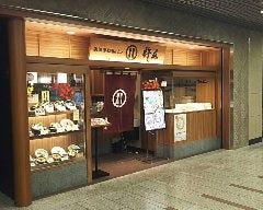 杵屋 川崎アゼリア店