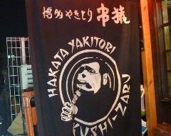 串猿 の画像