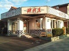 喜多方ラーメン麺街道