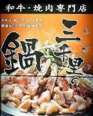 焼肉・ホルモン鍋 三千里