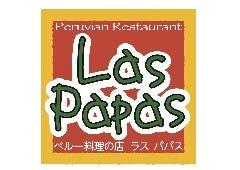Las Papas の画像