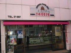 三木洋菓子店