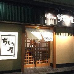 博多中洲ぢどり屋 新潟店