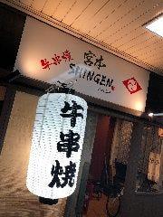 牛串焼 宮本SHINGEN