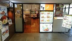 牛たんと和牛焼き 青葉 玉川高島屋S・C店