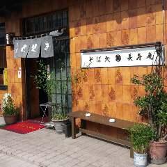 そば処 県庁前 長寿庵 の画像