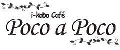 i工房cafe Poco a Poco