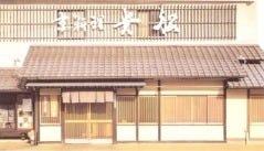 京料理 貴船 の画像