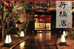 一椿 行橋店の画像