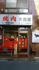 焼肉大昌園 本店