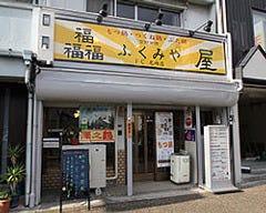 ふくみ屋 尼崎店の画像