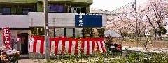 寿司・懐石 内海