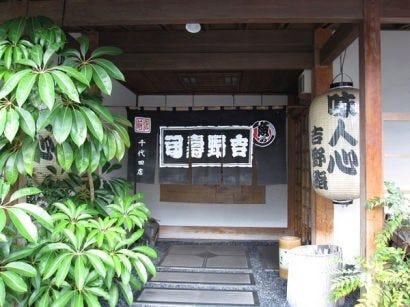 Yoshino, Chiyoda sushi