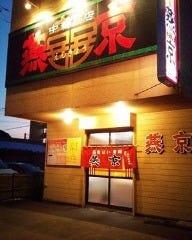 燕京 の画像