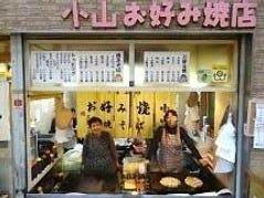 小山お好み焼店