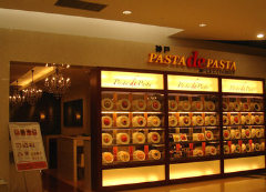 Pasta de Pasta アリオ八尾店