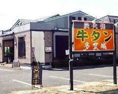 牛タン 多賀城
