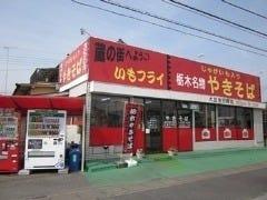 大豆生田商店 (やきそば店)