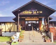 ステーキ&洋食 レストラン徳良湖