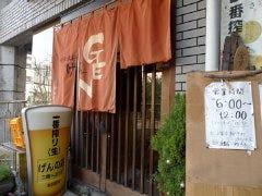いけすと天ぷら げん の画像