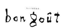 フレンチ前菜食堂 ボン・グゥ 神楽坂