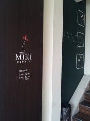 レストラン MIKI ドゥーブル