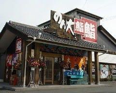 のん太鮨防府店
