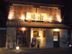 中華遊楽酒房 こまどり樓