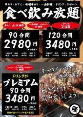 まるりゅう 稲田堤店