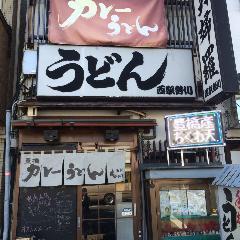 勢川 西駅店