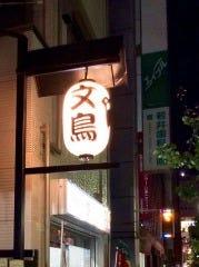 炭火焼鳥と親子丼のお店 文鳥 ‐BUNCHO‐ 亀戸
