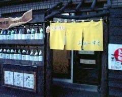 北の酒処 ふぁーすと の画像