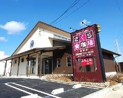 さくら珈琲 鏡島店