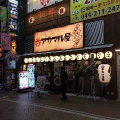 アカマル屋 川崎東口店