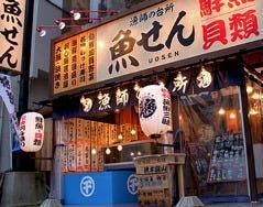 魚がし酒場 魚せん 片町店